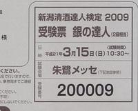 20090226_2