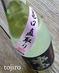Tsuruhonsyoukame2