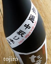 Takatiyohoujyunkuro2