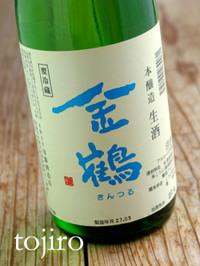 Kintsuruhonjyonama_2