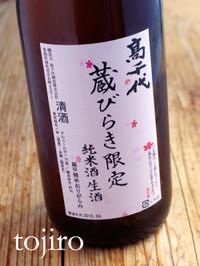 Takatiyokurabiraki1800