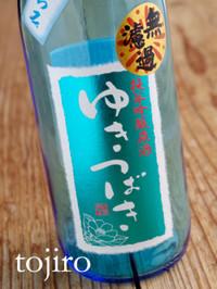 Yukitsubakijyunginorigarami1