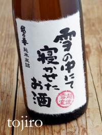 Homareyukinonaka