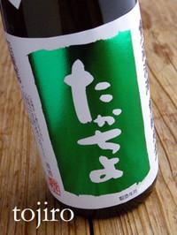 Takatiyohoujyunmidori1