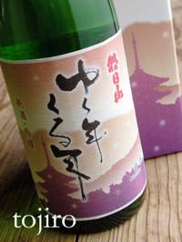 Asahiyamayukutoshi1