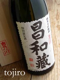 Yoshinogawasyouwagura