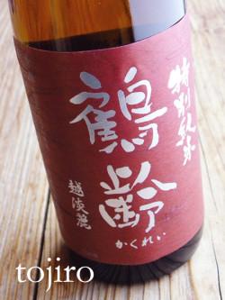 Kakutokujyunkoshitan_2