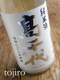 Takatiyo2013nigori