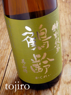 Kakutokujyunmiyama
