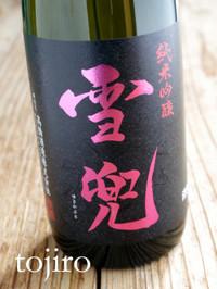 Yukikabutojyungin