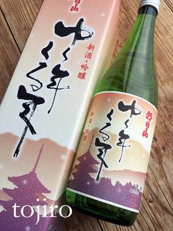 Asahiyamayukutoshi2