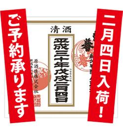 Homare2018shiborira