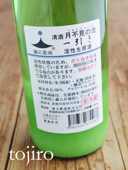 Tsukimizunigori1